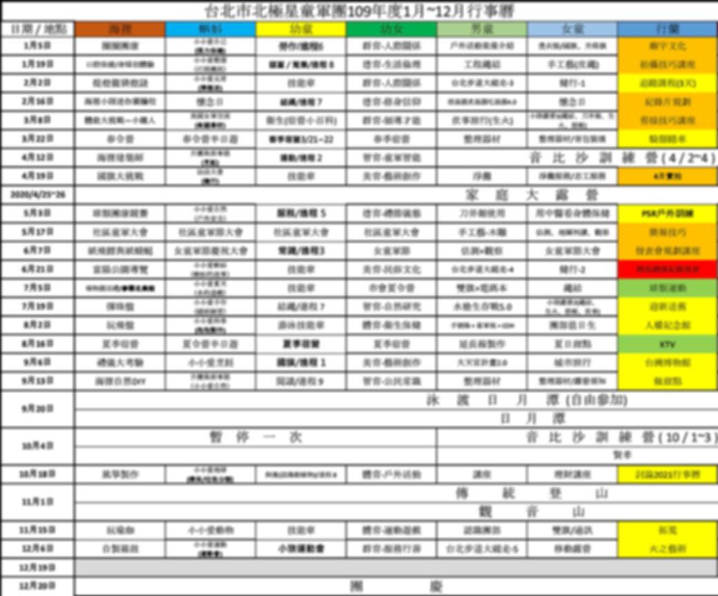 2020 行事曆-(行政團公告用) copy.jpg