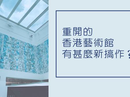 重開的香港藝術館有甚麼新搞作?