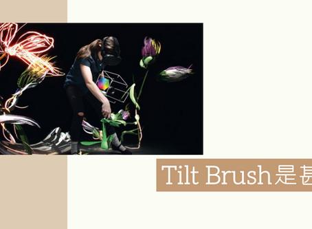 Tilt Brush 是甚麼?