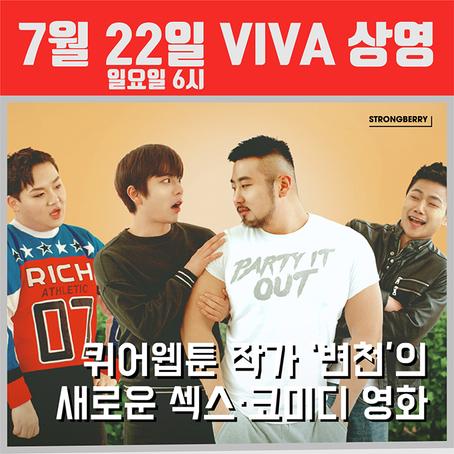 우정파크 단독 상영회