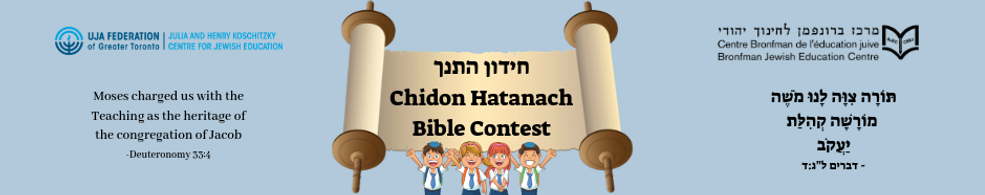 smaller version of Bible Contest Chidon