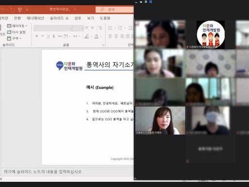 [화상강의] 2020 충북다문화가족지원거점센터 통번역사 보수교육