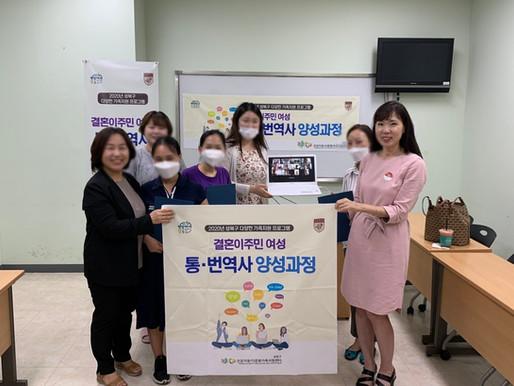 [화상강의] 2020 성북구 건강가정 다문화가족지원센터 통번역사 양성과정