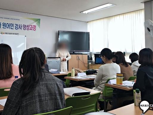 2019 부평구 제2기 결혼 이주여성 원어민 강사 양성