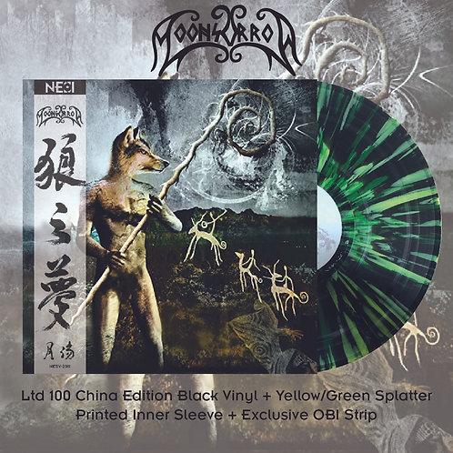 Moonsorrow - Suden Uni Ltd 100 China Version Black + Green/Yellow Splatter Vinyl