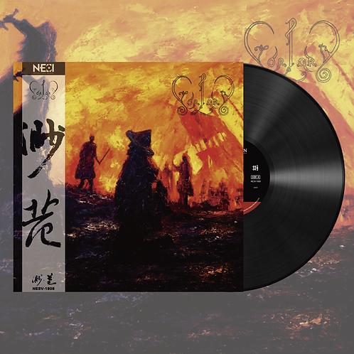 Forlorn - Forlorn EP Black Vinyl LP