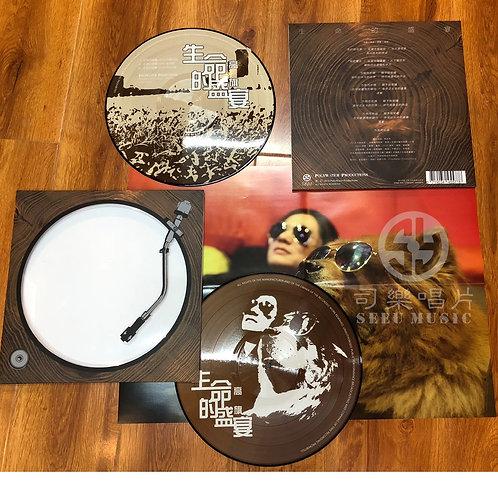 Gao Qi - 生命的盛宴 Picture Vinyl LP