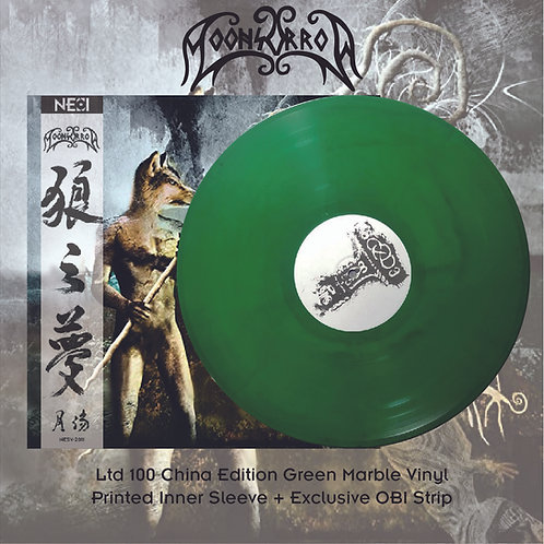 Moonsorrow - Suden Uni Ltd 100 China Version Green Marble Vinyl