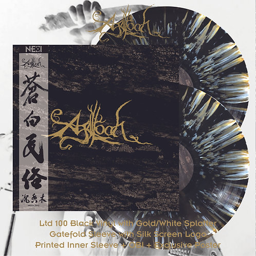 Agalloch - Pale Folklore Ltd 100 Black Vinyl + Gold/White Splatter 2LP