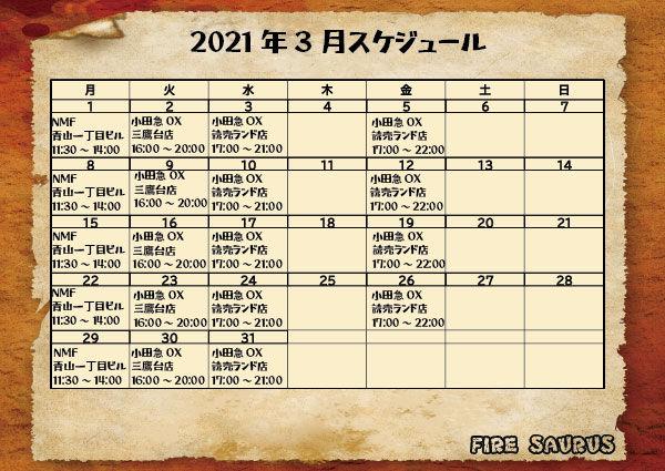 antiqueA4_yoko キッチンカー出店カレンダー3月.jpg