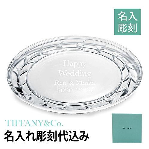 TIFFANY/ティファニー ウィートリーフ プラター クリスタルガラス 名入れ彫刻代込み 結婚祝 結婚記念日 長寿祝 還暦 プレート 受賞記念
