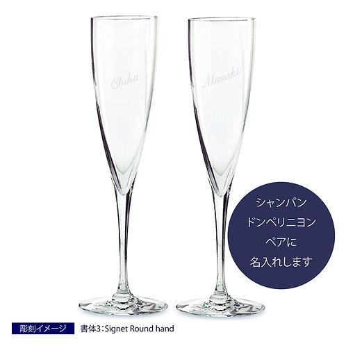 シャンパン ドンペリニヨン ペア/名入れ彫刻代込み