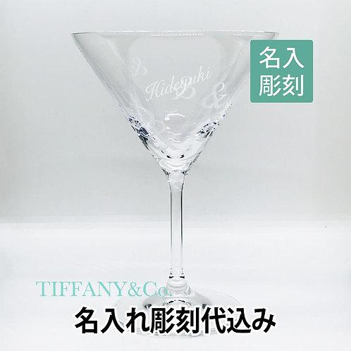 ティファニー/Tiffany Ampersand クリスタル マティーニ グラス 名入れ彫刻代込み お祝い プレゼント ギフト 名前 グラス タンブラー