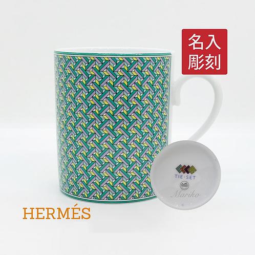 HERMES エルメス マグカップ タイ・セット ジェイド 300ml 名入れ彫刻代込み