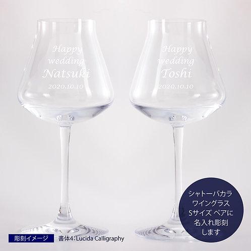 シャトーバカラ ワイングラス ペア  S/名入れ彫刻代込み