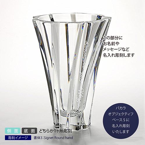 バカラ オブジェクティフベース(花瓶)[S] 名入れ彫刻代込み