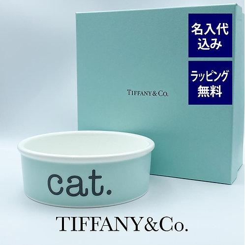 ティファニー/Tiffany キャット ボウル ボーンチャイナ 名入れ彫刻代込み 名入れ ギフト プレゼント 猫 cat ご飯入れ 猫用食器 ペットボウル