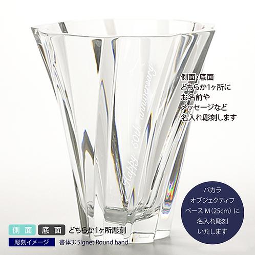 バカラ オブジェクティフベース(花瓶)[M] 名入れ彫刻代込み