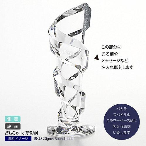 バカラ スパイラルベースM(22cm) 名入れ彫刻代込み
