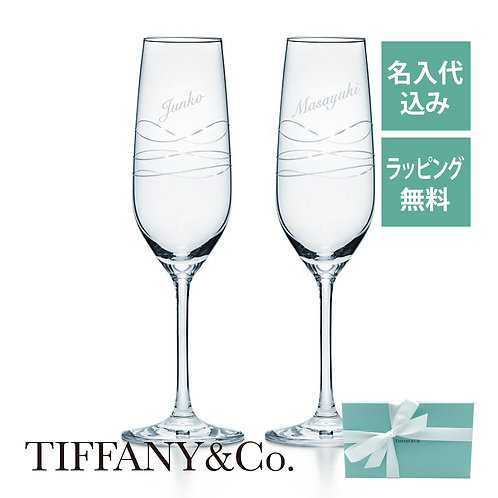 ティファニー/Tiffany カデンツ シャンパングラス ペア 名入れ彫刻代込み ラッピング無料 結婚祝 結婚記念日 ペアグラス 名前 ギフト プレゼント