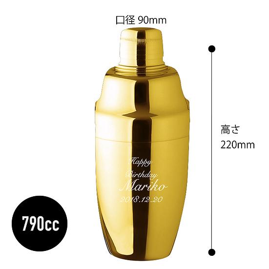 YUKIWA カラーシェーカー ゴールド790ml 名入れ彫刻代込み