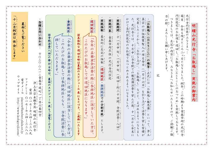 2019(令和元)年度 明耀山光行寺 「お取越し」実施の御案内