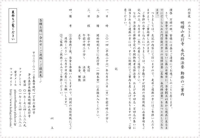 2014(平成26)年度 明耀山光行寺 永代経法要のご案内