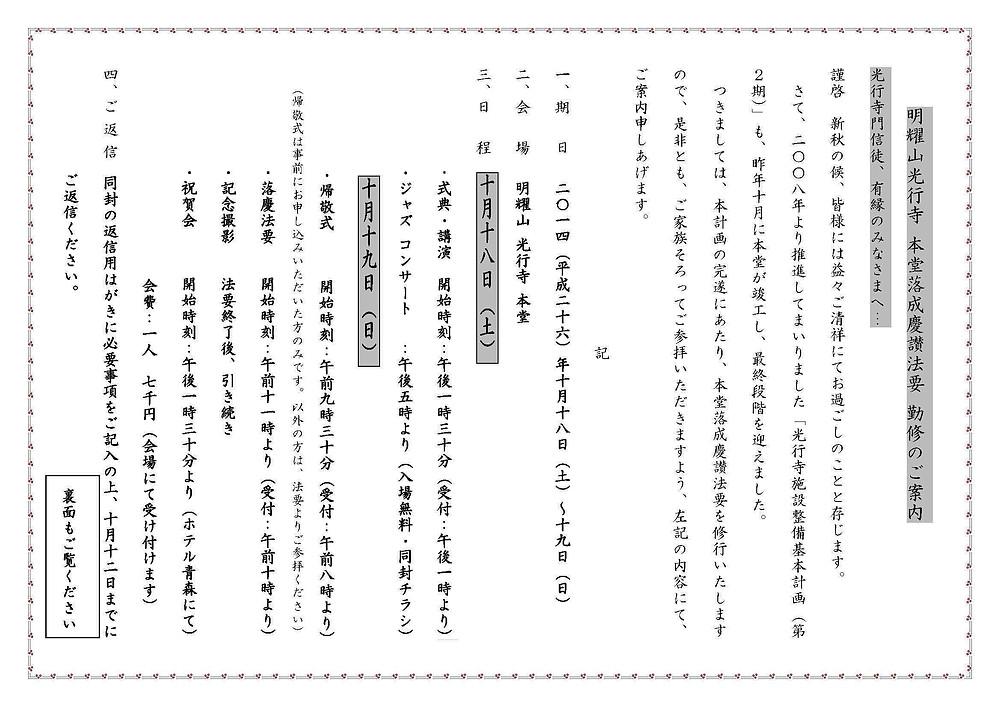 本堂落成慶讃法要案内状(縦書き)_ページ_1.jpg