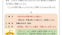 2021(令和三)年度 明耀山光行寺月例会のご案内