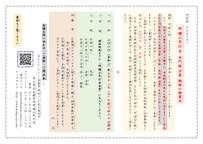 2020(令和二)年度 明耀山光行寺永代経法要の御案内