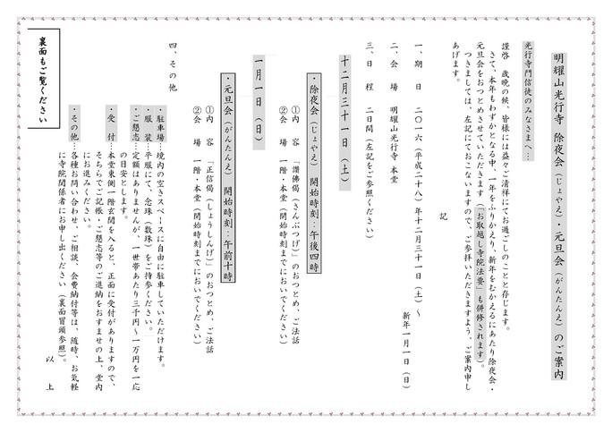 2016(平成28)年度 明耀山光行寺除夜会・元旦会のご案内