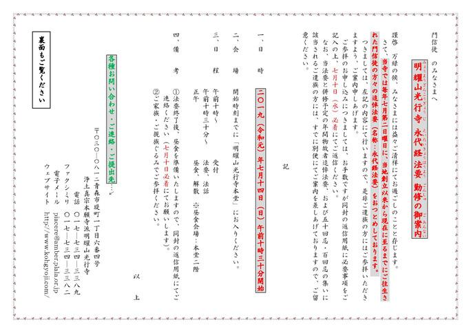 2019(令和元)年度 明耀山光行寺 永代経法要の御案内