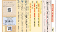 2020(令和二)年度 明耀山光行寺 年末・年始の御案内