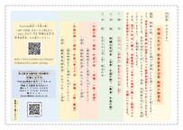 2021(令和三)年度 明耀山光行寺 秋季彼岸会法要の御案内
