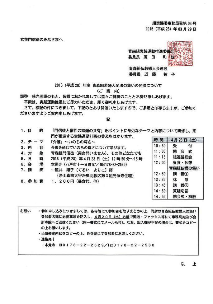 2016(平成28)年度 青森組若婦人聞法の集いのご案内