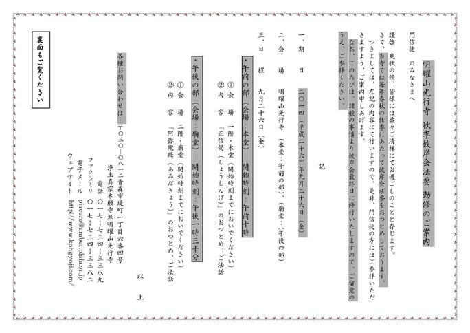 2014(平成26)年度 明耀山光行寺 秋季彼岸会法要のご案内