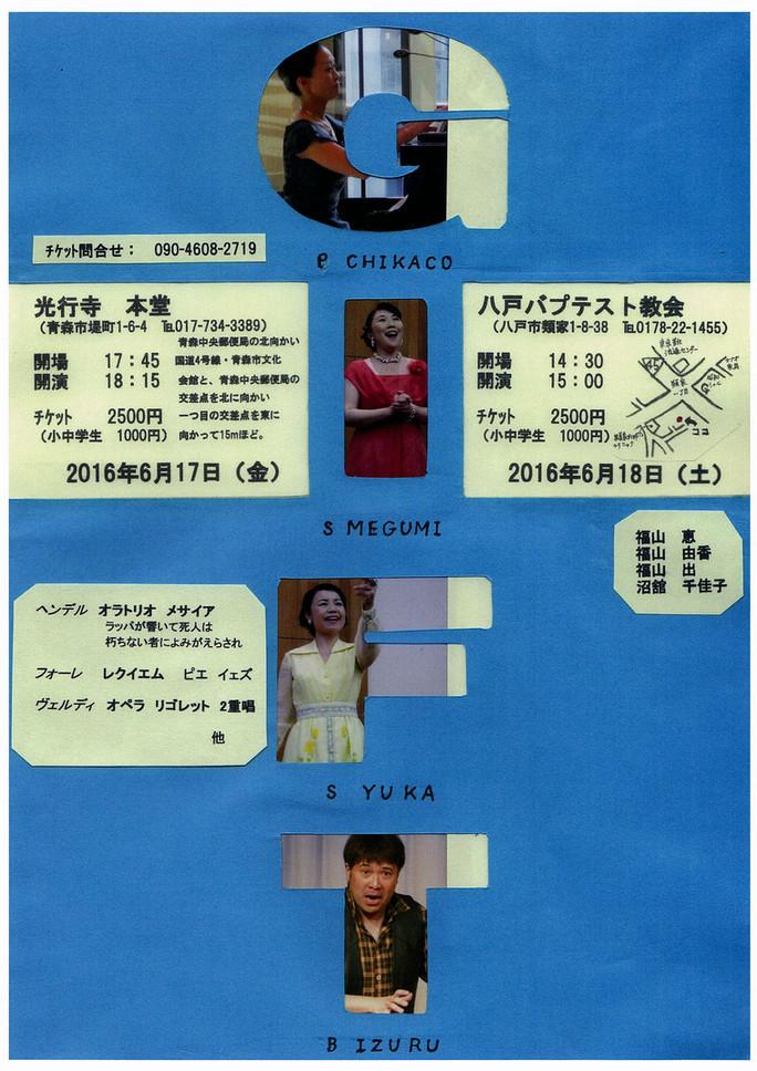 クラシック コンサート 6/17 のお知らせ