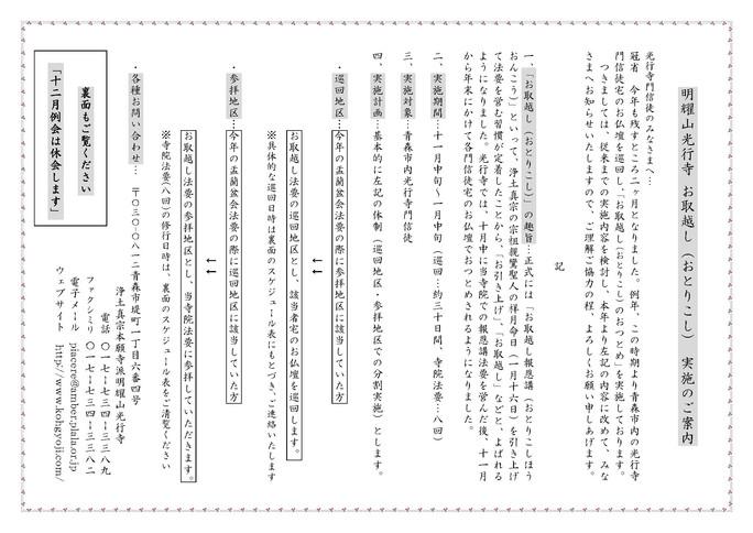 2016(平成28)年度 明耀山光行寺 「お取越し」巡回・参拝のご案内