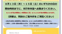 2020(令和二)年度 明耀山光行寺盂蘭盆会の御案内
