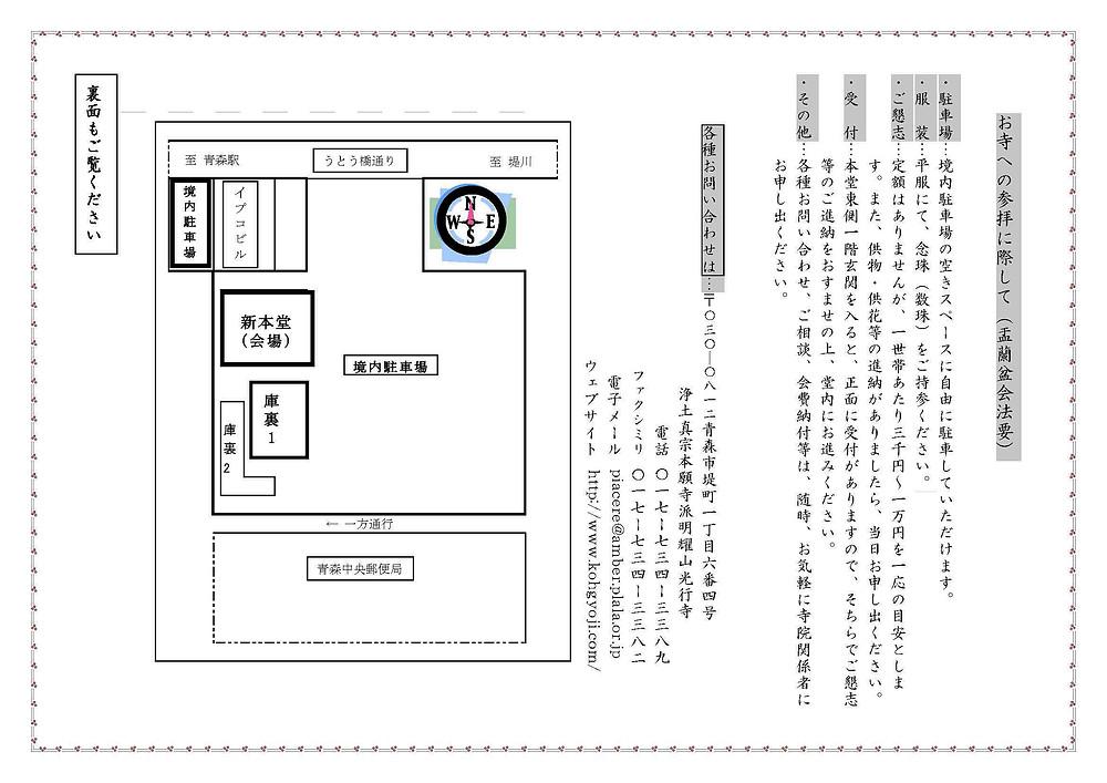 盂蘭盆会法要案内状(縦書き)_ページ_2.jpg