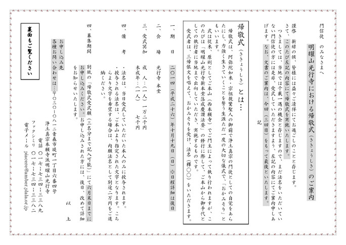 明耀山光行寺における帰敬式受式者の募集