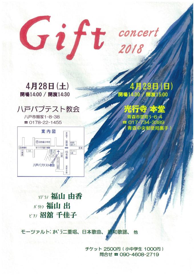 2019(平成30)年4月 コンサートのご案内