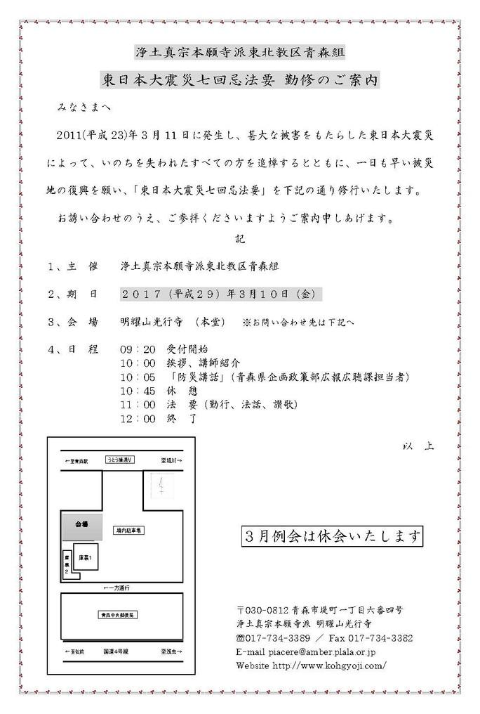 2016(平成28)年度 東北教区青森組 東日本大震災七回忌法要のご案内
