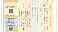 2020(令和二)年度 明耀山光行寺春季彼岸会法要の御案内
