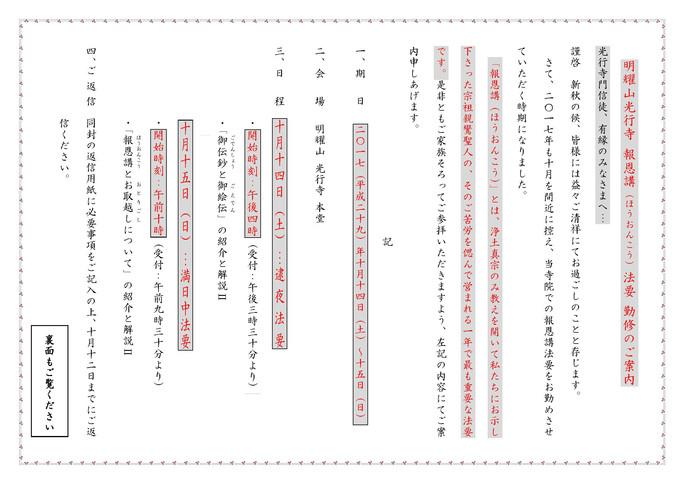 2017(平成29)年度 明耀山光行寺報恩講法要のご案内
