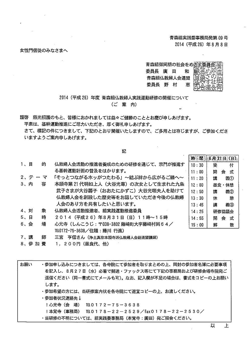 青森組案内状2014.08.31.jpg
