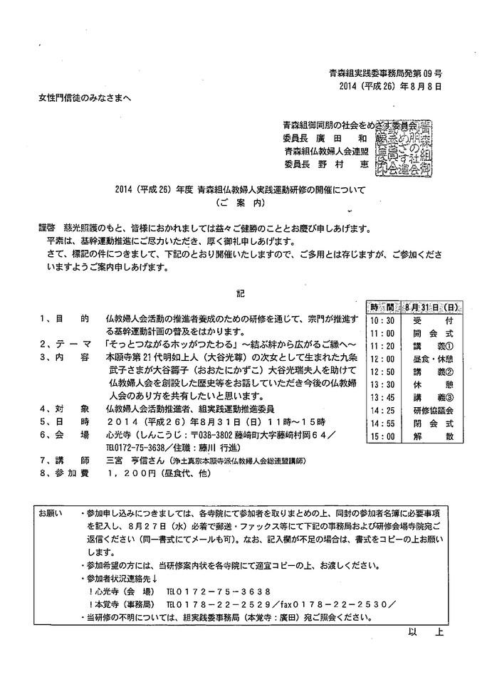 2014(平成26)年度 青森組仏教婦人実践運動研修