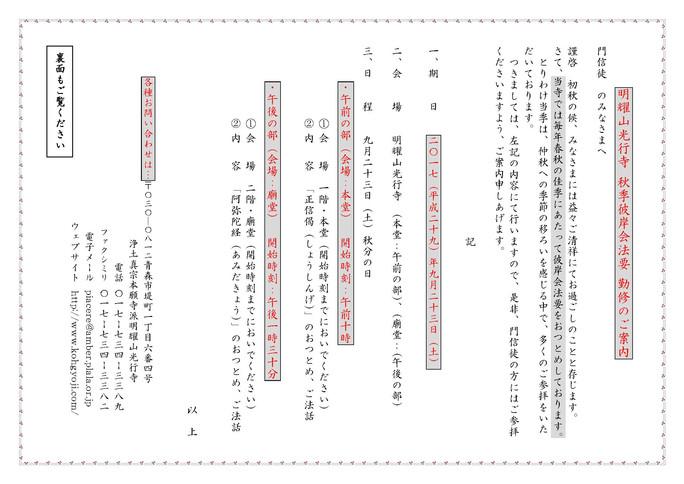 2017(平成29)年度 明耀山光行寺秋季彼岸会中日法要のご案内