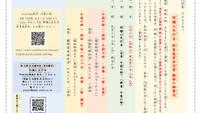2020(令和二)年度 明耀山光行寺 秋季彼岸会の御案内