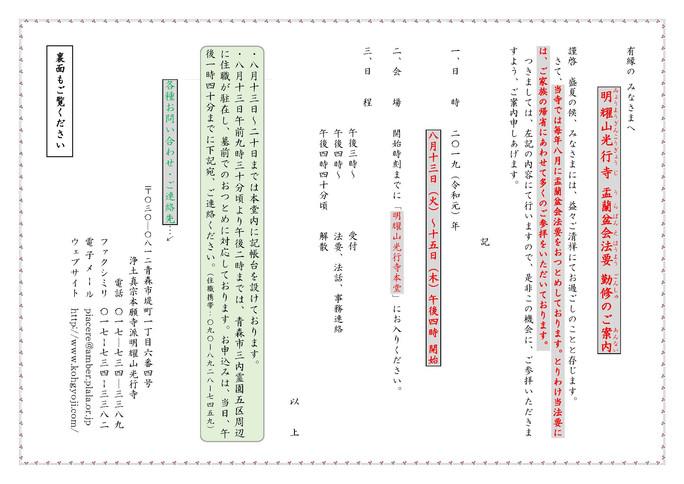 2019(令和元)年度 明耀山光行寺 盂蘭盆会のご案内